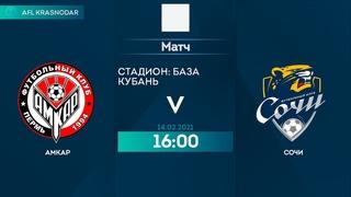 Амкар VS Сочи | Российская Премьер Лига | 1 тур | AFL KRASNODAR