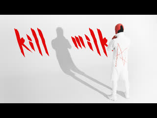 KILL MILK - ГОРИЗОНТ (сниппет)