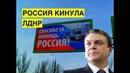 Подстава! Россия не дала ЛДНР вакцину от коронавируса и тесты. Пришлось просить у Швейцарии