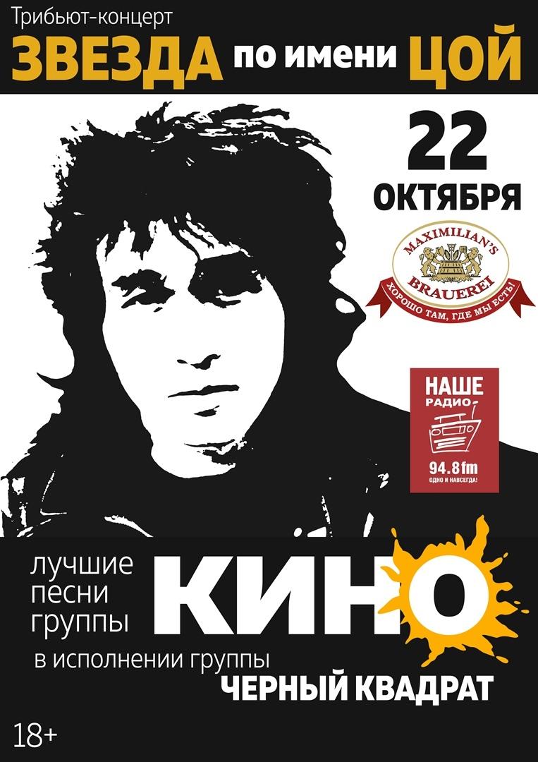 Афиша Екатеринбург 22/10 / Звезда по имени Цой / Екатеринбург / Мак