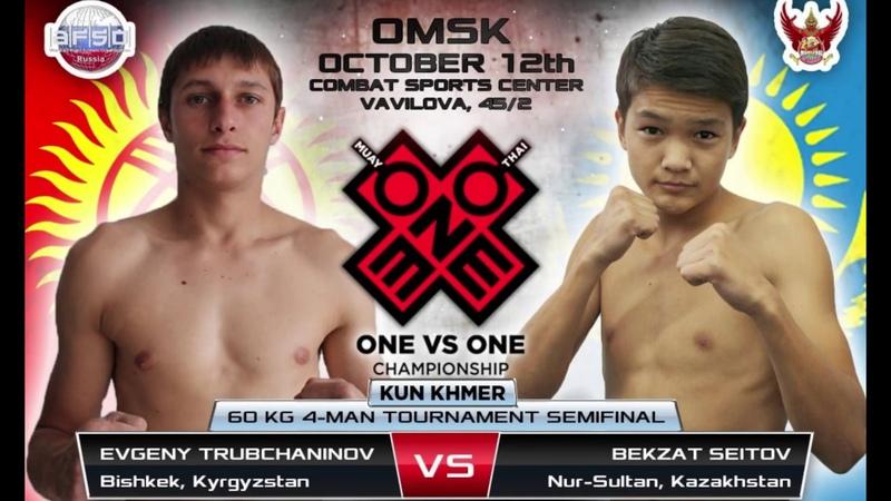 ONExONE Bekzat Seitov (KAZ) vs Evgeny TRUBCHANINOV (KGZ)