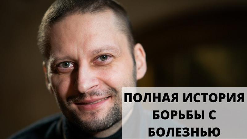 Полная история борьбы Андрея Павленко с раком.