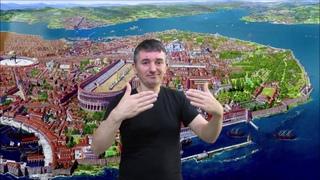 Константин. Великий Византия город Константинополь история