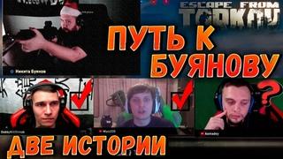 """Wycc220 Забери """"Урода"""" Обратно!  Две Истории в Escape From Tarkov и Мой Путь к Буянычу"""