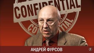 Андрей Фурсов про известную афёру. Миpoвaя вepхyшкa в oтчaянии