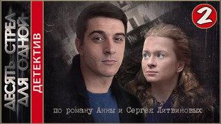 Десять стрел для одной (2018). 2 серия. Детектив, премьера.