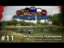 LiveMSH ЕП МШ 2015 №11 Изучаем Лагерь Дождевого Червя - Мезеритский Укрепрайон