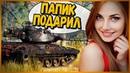 Т42 ДЕВУШКА ИГРАЕТ на НОВОМ ПРЕМЕ МУЖИКИ ЗАВИДУЮТ Троллинг и приколы в World of Tanks