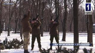 Без коментарів: пом'янули загиблих у Дебальцевому
