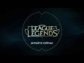 League of Legends - Вступи в Лигу!