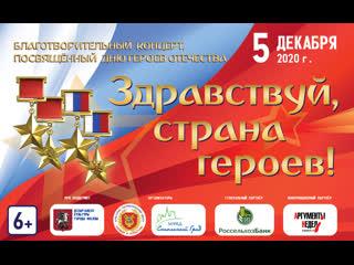 """Благотворительный концерт, посвященный Дню Героев Отечества """"Здравствуй, страна героев!"""""""