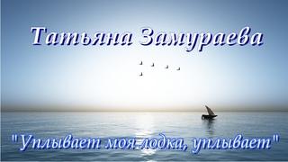"""Татьяна Замураева """"Уплывает моя лодка, уплывает"""" (муз./сл. Т. Замураева)"""