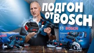 Эксклюзивные комплекты аккумуляторного инструмента Bosch
