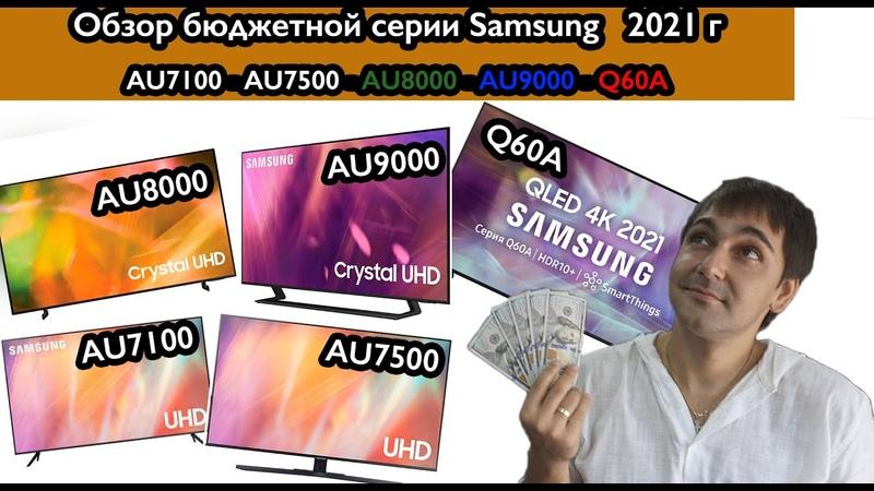 Обзор бюджетной серии Samsung 2021г AU7100 AU7500 AU8000 AU9000 Q60A в чем разница
