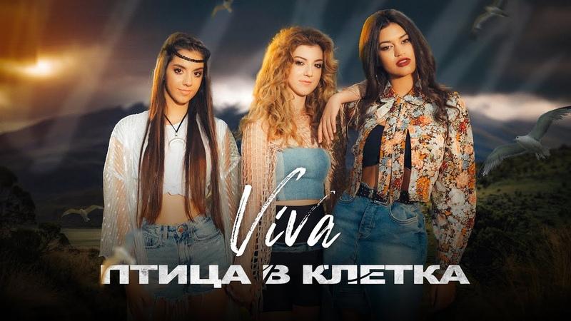 VIVA Птица в клетка Official Video