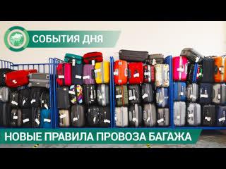 Новые правила провоза багажа вступили в силу в России. События дня. ФАН-ТВ