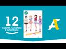 (Ссылка на серию) Девушка напрокат - Заключительная 12 серия | Kanojo, Okarishimasu [AniFame](END)