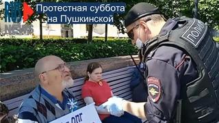 ⭕️ Протестная суббота на Пушкинской |