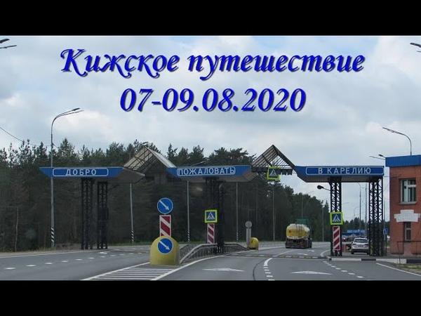 Кижское путешествие Первый день СПб Александро Свирский монастырь Петрозаводск