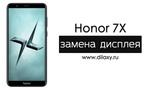 Замена дисплея Huawei Honor 7x Разборка Хонор 7х