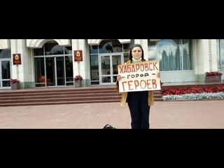 21 11 2020. 134 день протестов в Хабаровске. Хабаровск - Город Героев!!! #ЯМыХабаровск #Перемен