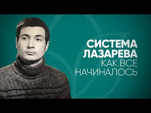 Система Лазарева - как все начиналось. ТВ-передача Бумеранг, 1994 год