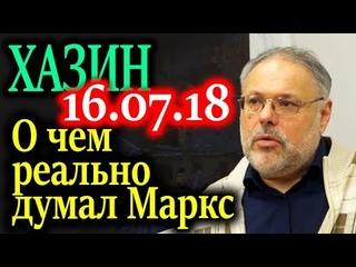 ХАЗИН. И суть реформы, которую собирается проводить Трамп