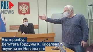 ⭕️ Депутата Гордумы осудили за Навального в Екатеринбурге