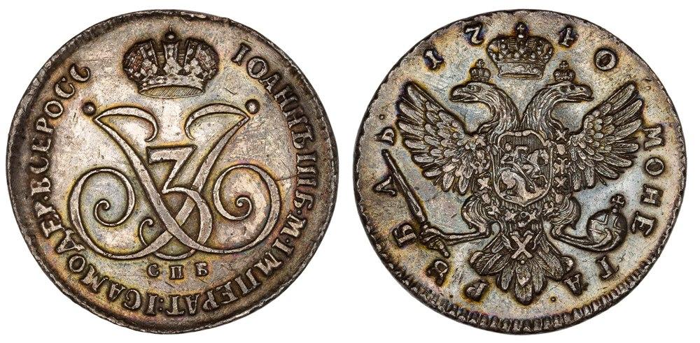 Деньги императора-младенца Иоанна