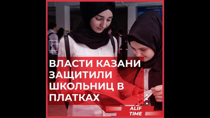 Власти Казани защитили школьниц в платках