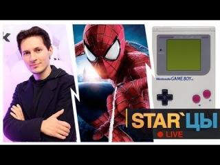 STAR'цы Live - Павел Дуров, Новый Человек-паук: Высокое напряжение, Gameboy