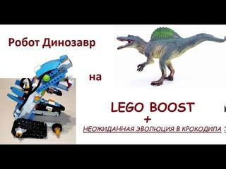 Робот Динозавр на LEGO Boost. Трансформация в Крокодила!