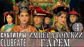 [Субтитры ClubFate на ОК] 04/31 Императорский гарем / Проклятие императорского гарема / Curse of the Royal Harem