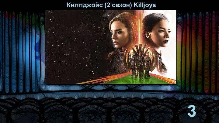 Киллджойс 2 3 Killjoys
