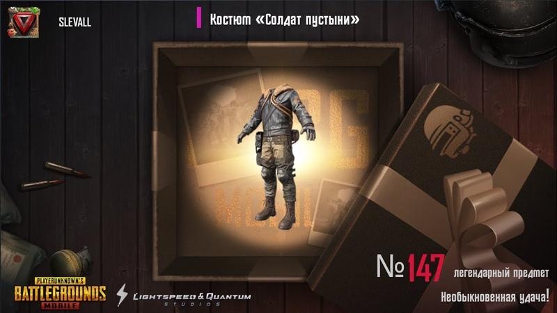 Костюм «Солдат пустыни» и Kar98K «Хозяин земель»   Открытие Классического ящика 😽   PUBG Mobile