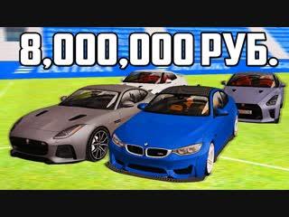[FRESH] Radmir CRMP - ПОПОЛНЕНИЕ АВТОПАРКА НА 8,000,000 РУБЛЕЙ! УНИЧТОЖИЛИ ЖИГИ! РАЗВЕЛ АНДРЕЯ!