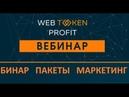 БИНАР - WebTokenProfit , Макс Юдичев
