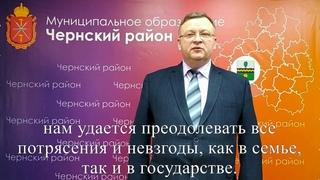 Поздравление главы администрации Чернского района Валерия Белошицкого с международным женским днем