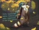 Фотоальбом Андрея Тена