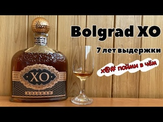 Bolgrad XO обзор бренди