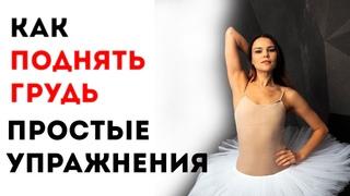 Упражнения на грудь | Домашняя тренировка для Красивой и Упругой груди