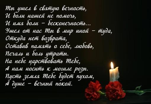 С днем рождения умершего мужа