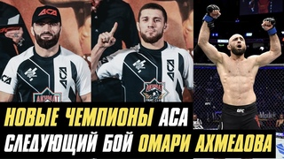 Новые чемпионы АСА, боец UFC бросил вызов всем, следующий бой Омари Ахмедова