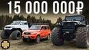 САМЫЕ ДОРОГИЕ УАЗы за 15 млн рублей - КТО БЫСТРЕЕ? Дрег великанов! Дрэгхана №3