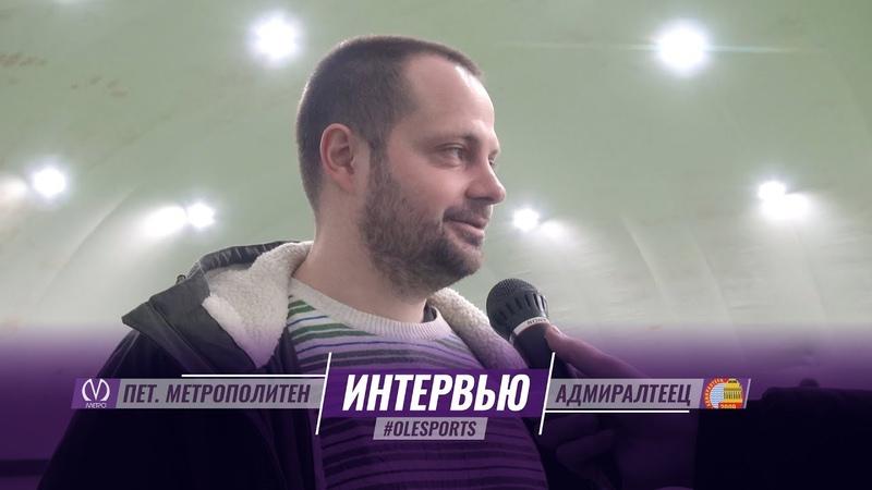 Петербургский Метрополитен - Адмиралтеец. Интервью