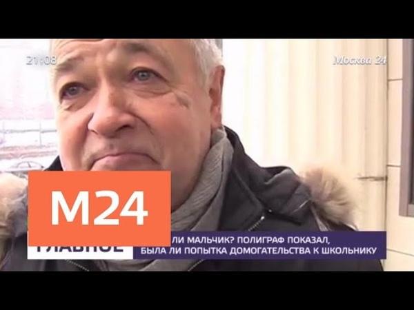 Как ложные обвинения испортили жизнь порядочных людей Москва 24