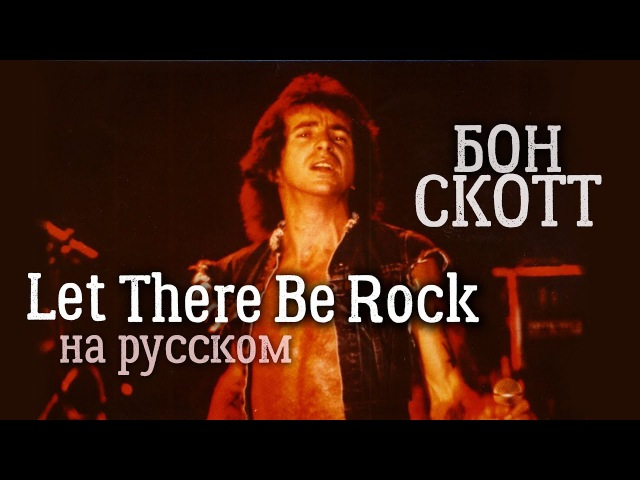 Let There Be Rock Бон Скотт