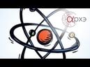 Дмитрий Казаков: Как устроен мир. От атомов к ядрам и элементарным частицам.