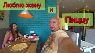 г. Воскресный день с любимой женой в любимой пиццерии  ДоДо. Люблю Жену и Пиццу.
