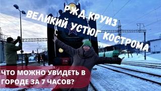 Туристический поезд КОСТРОМА ВЕЛИКИЙ УСТЮГ// Железнодорожные Круизы по России